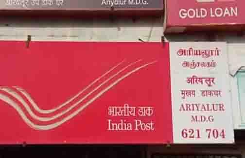 Ariyalur Post Office - Updatenews360