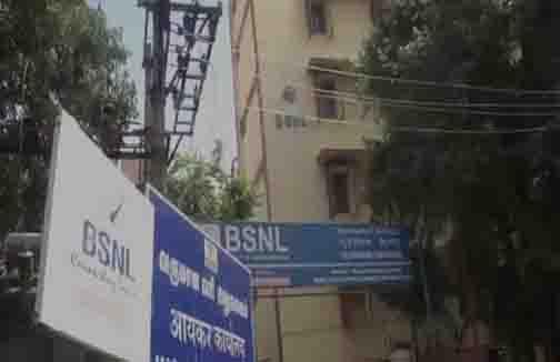 Tirupur BSNL- Updatenews360