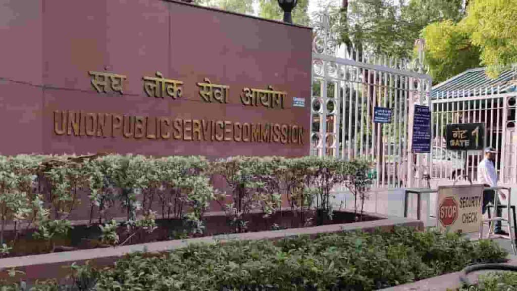 UPSC-headquarters - updatenews360