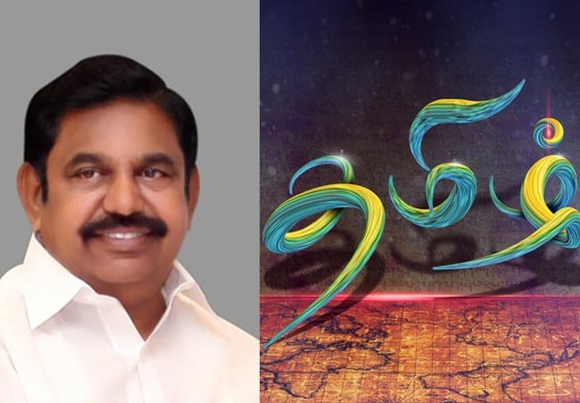 Cm - tamil - updatenews360