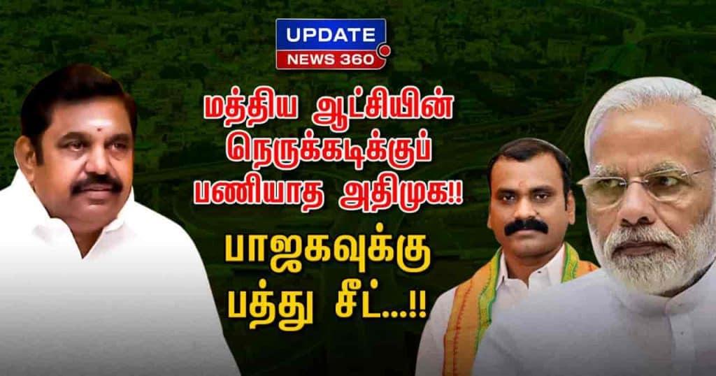BJP - admk - updatenews360