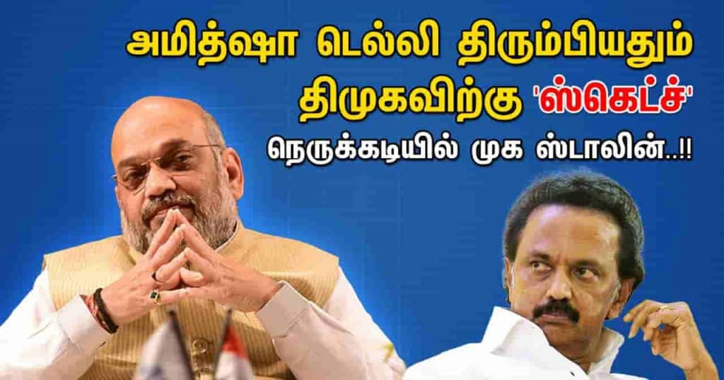 Bjp - dmk - cover - updatenews360