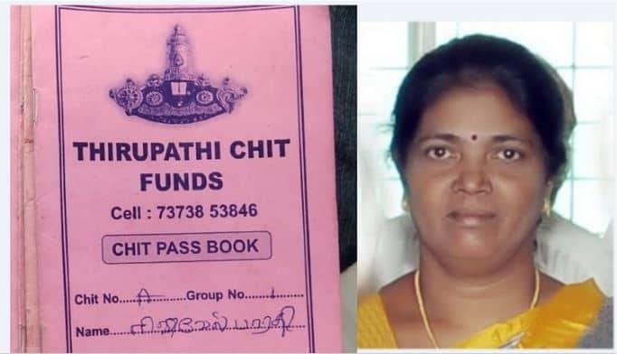 Chit fund - updatenews360