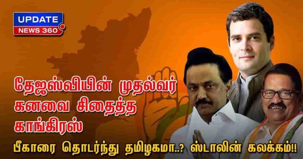 DMK - congress 22- updatenews360