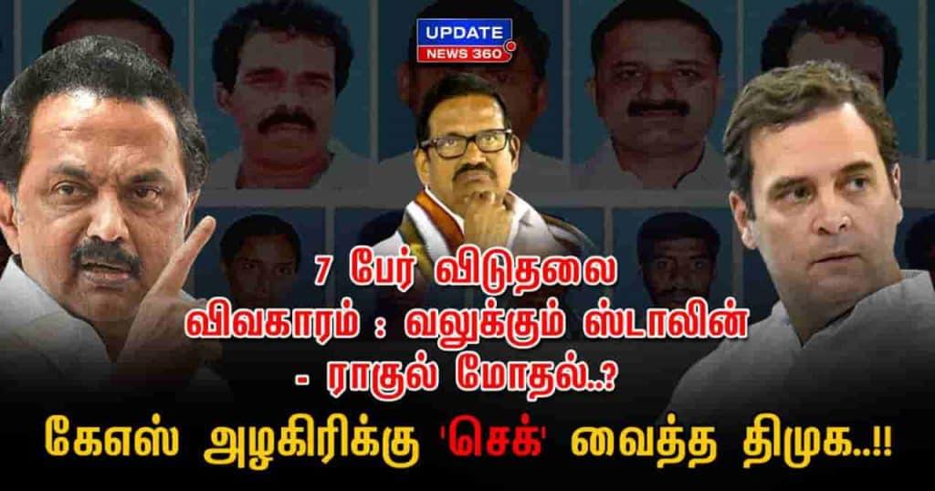 DMK -congress alliance - updatenews360