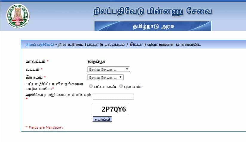 Patta Chitta Tamil Nadu Land Record