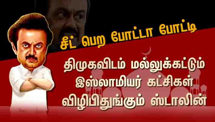 DMK Islam Parties - Updatenews360