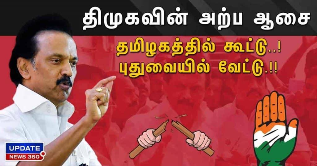 DMK - congress - cover - updatenews360
