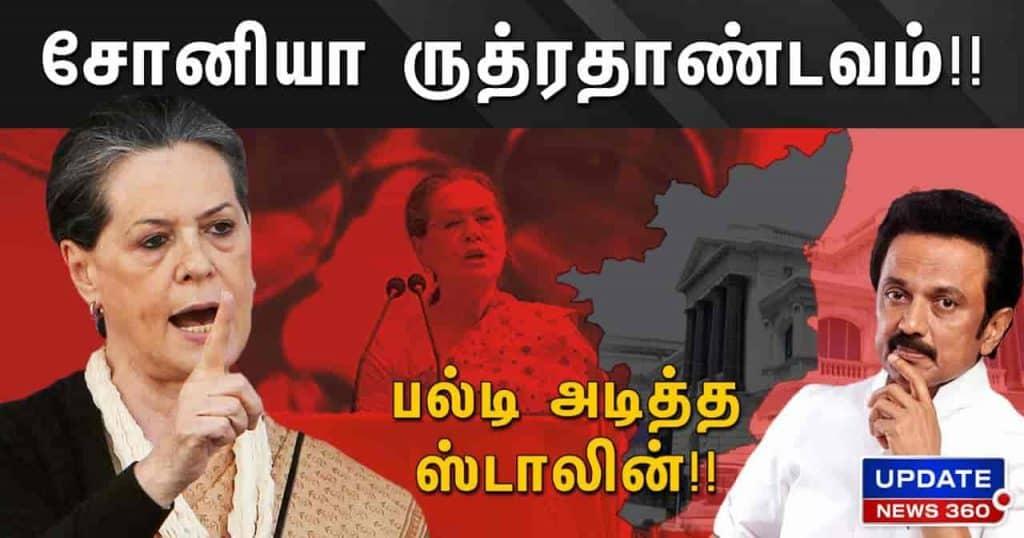 DMK - congress cover - updatenews360