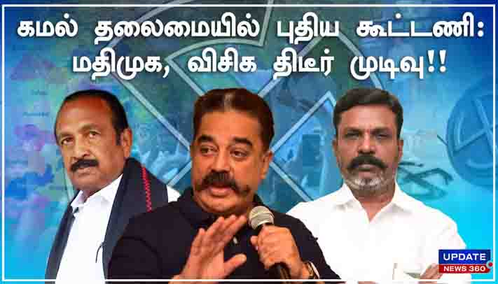Kamal Alliance- Updatenews360