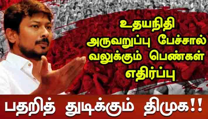 Udhayanithi- Updatenews360