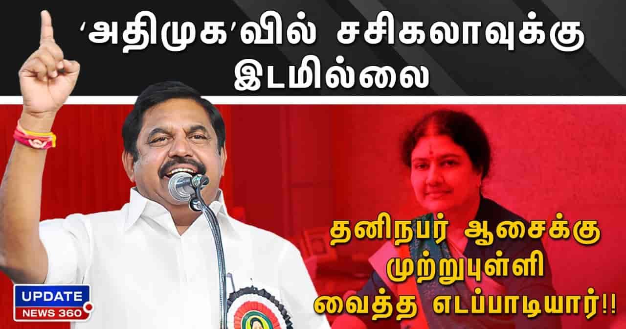 அதிமுகவில் சசிகலாவுக்கு இடமில்லை : பேராசைக்கு முற்றுபுள்ளி வைத்த எடப்பாடியார்!! Updatenews360.com | Tamil News Online | Live News | Breaking News Online | Latest Update News  CHRISTMAS DAY - 25 DECEMBER PHOTO GALLERY  | STE.INDIA.COM  #EDUCRATSWEB 2018-12-24 ste.india.com http://ste.india.com/sites/default/files/2014/12/23/306056-christmasindia-201214-ra7.jpg