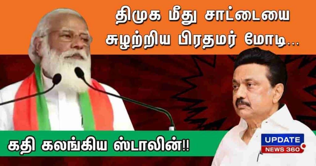 BJP - DMK - updatenews360