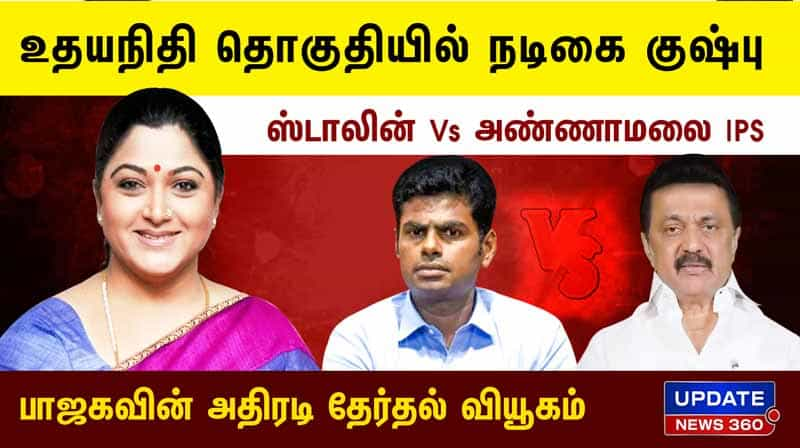 DMK Vs BJP - Updatenews360