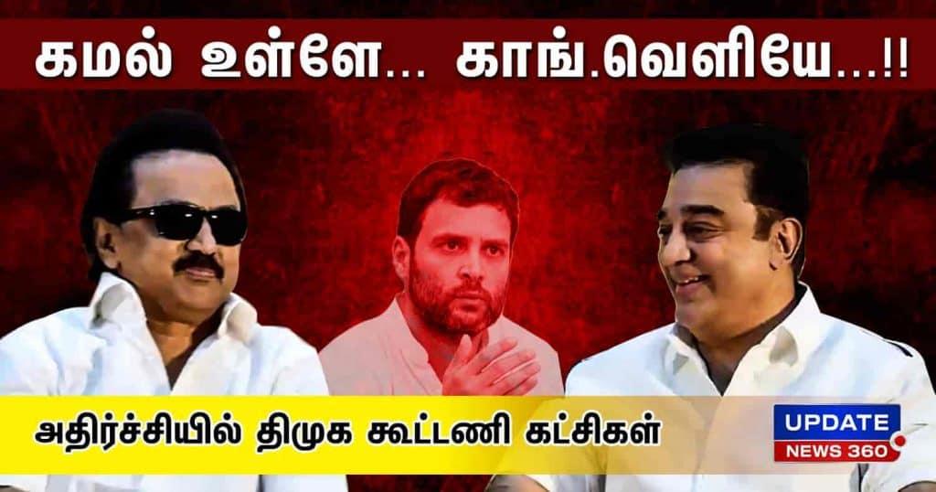DMK - congress - MNM - updatenews360