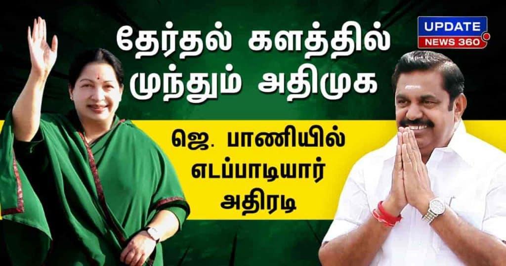 EPS - Jayalalitha - updatenews360