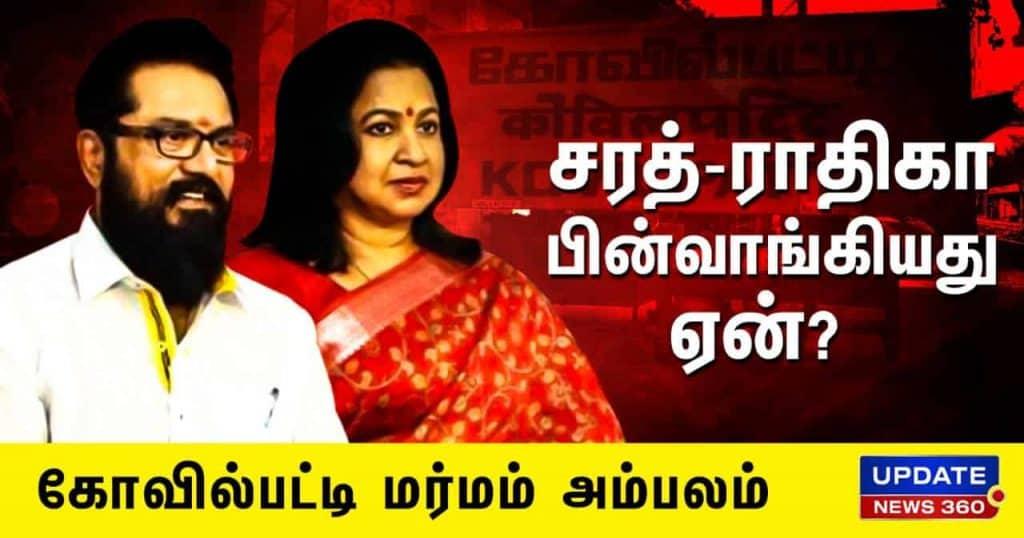 Sarath - ttv - updatenews360
