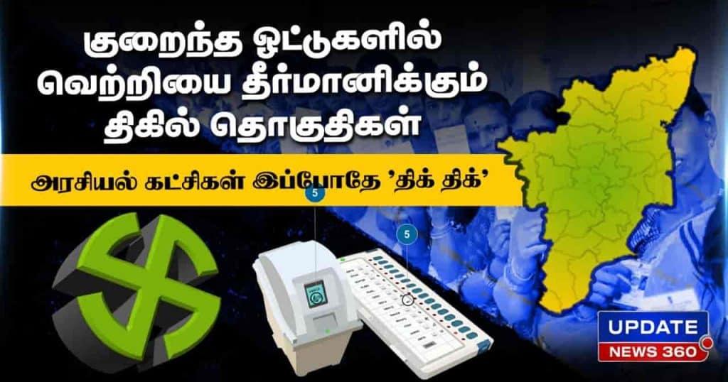 assembly election - updatenews360