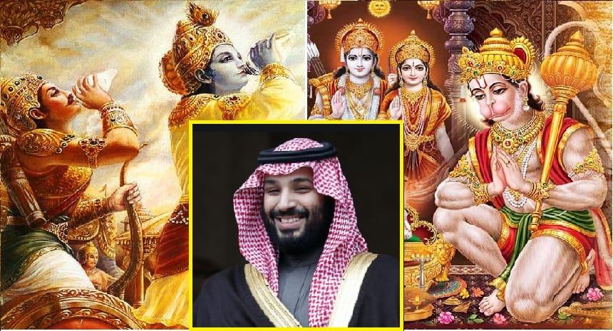 ramayan_mahabharat_saudi_arabia_updatenews360