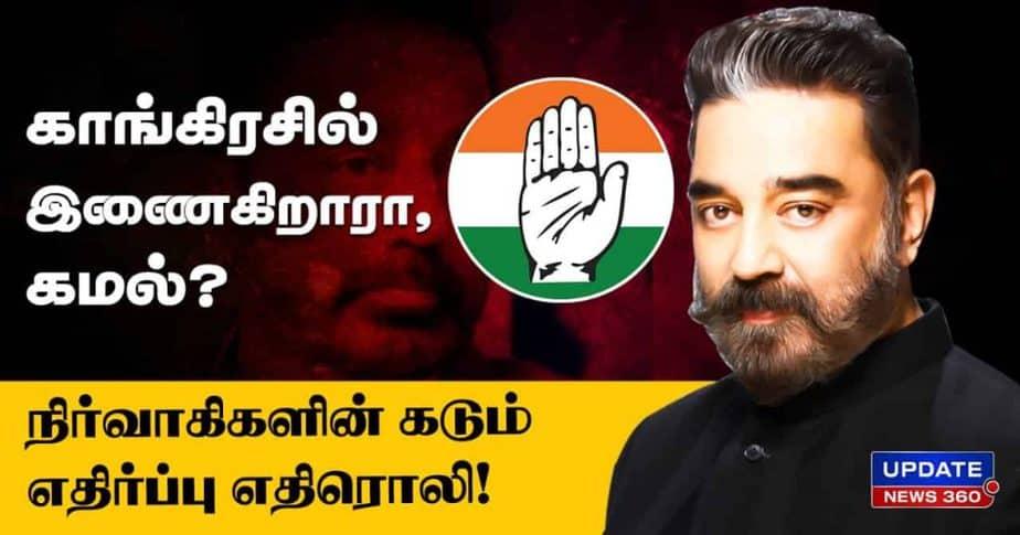 kamal congress - cover - updatenews360