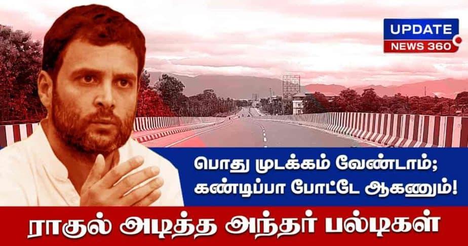 rahul cover - updatenews360