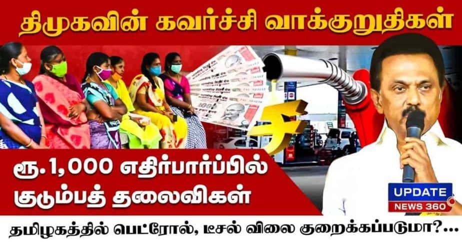 DMK election assurance - updatenews360