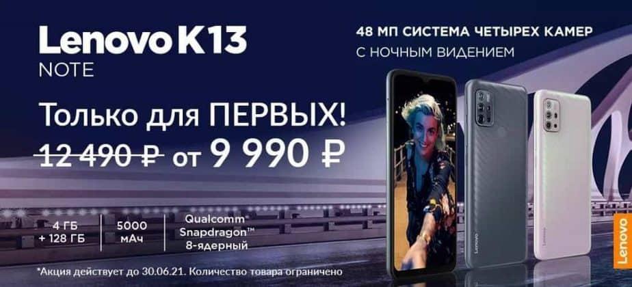 Lenovo K13 Note announced