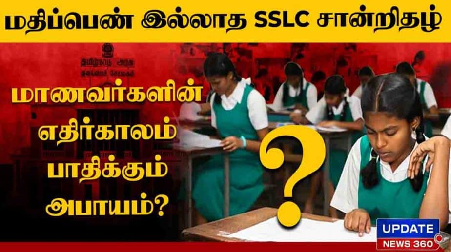 NO SSLC Marks - Updatenews360