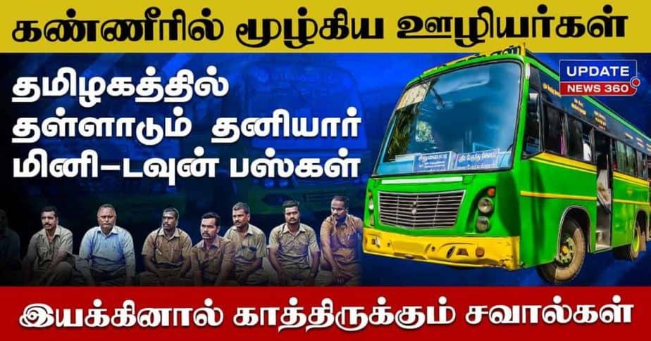 private bus - updatenews360