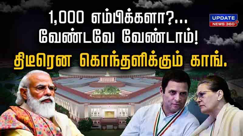1000 MP Congress -Updatenews360