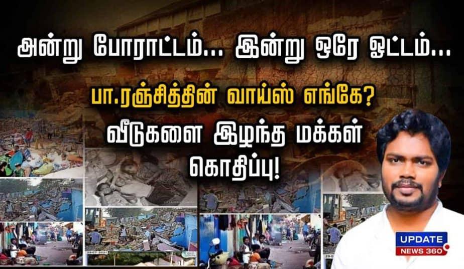 Chennai house - updatenews360