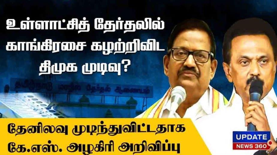 DMK Congress - Updatenews360