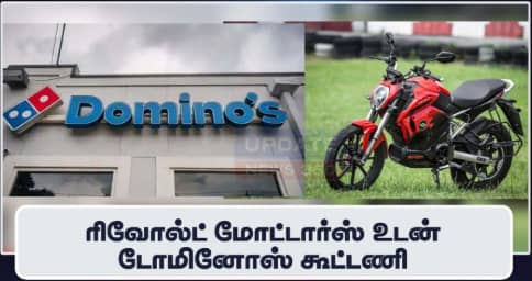Domino's to replace petrol motorcycle fleet with Revolt Motors' RV300 e-bike