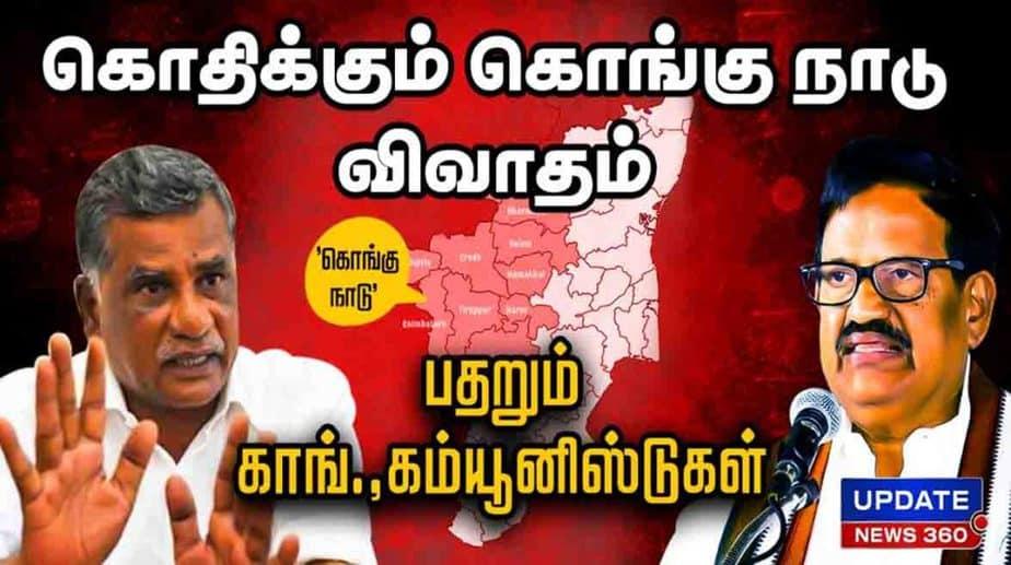 Kongu Nadu - Updatenews360