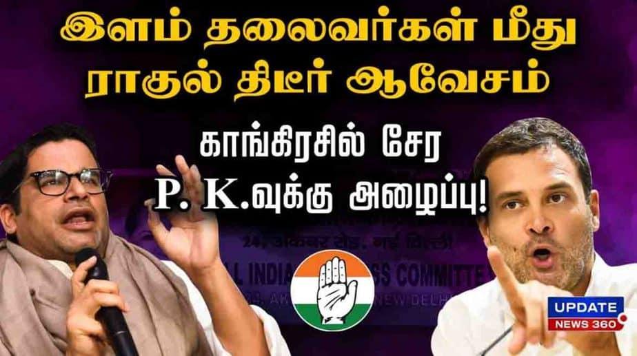 Rahul PK- Updatenews360