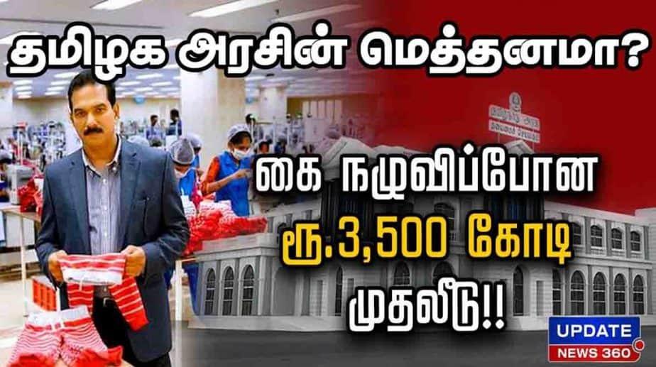 TN ₹3500 Crores - Updatenews360
