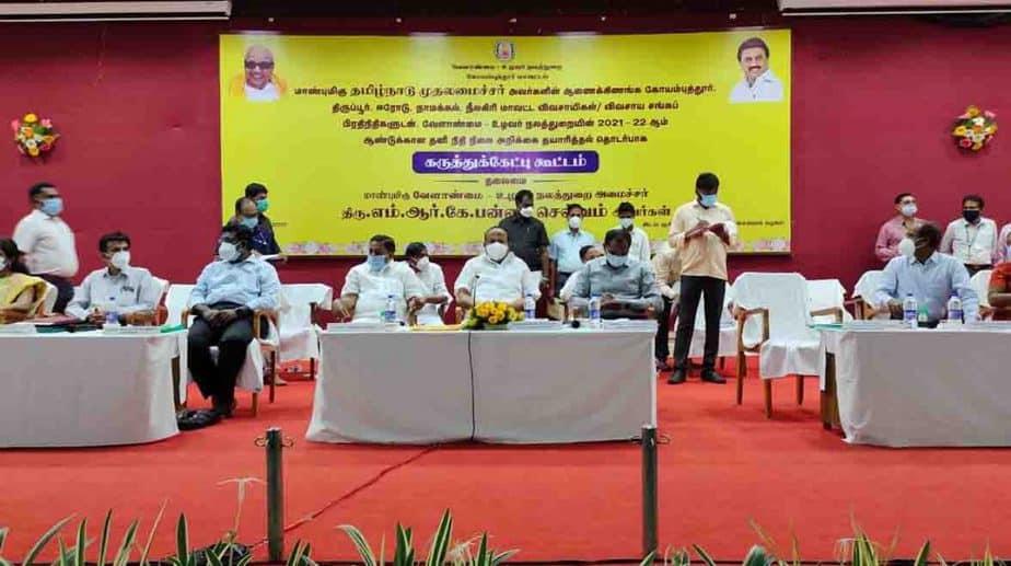 TN Agri minister - Updatenews360