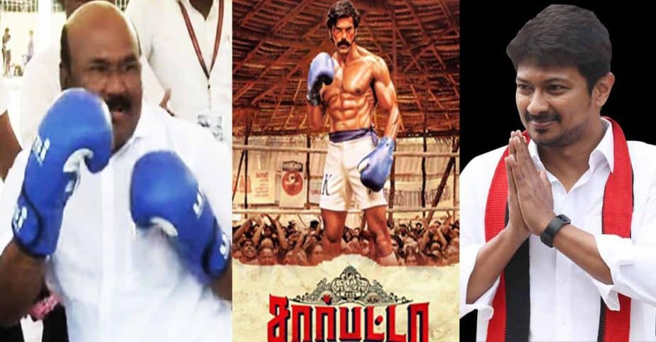 சார்பட்டா பரம்பரை படத்தை எதிர்க்கும் ஜெயக்குமார்… வரவேற்கும் உதயநிதி…!!  காரணம் இதுதானா..? – Update News 360 | Tamil News Online | Live News |  Breaking News Online | Latest Update ...