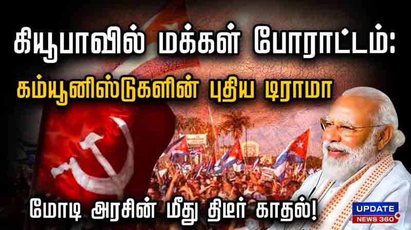 Modi Cuba Communist- Updatenews360