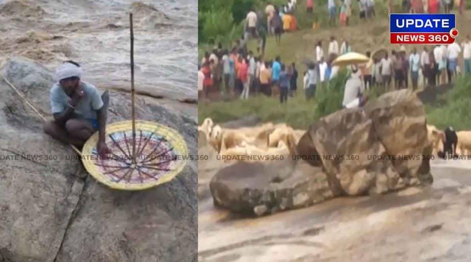 Andhra Goat Farmer In River -Updatenews360