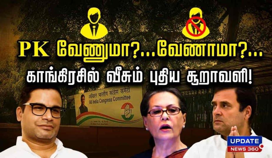 Congress - pk - updatenews360