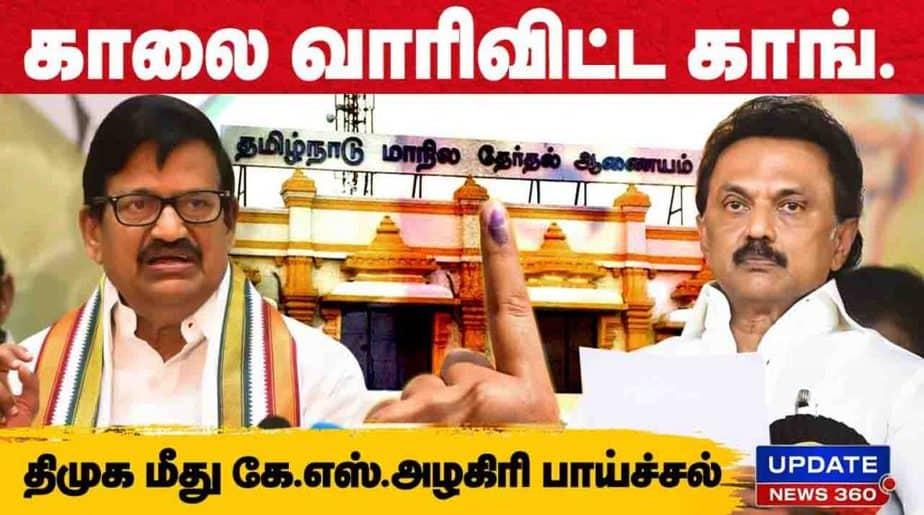 DMK Congress -Updatenews360