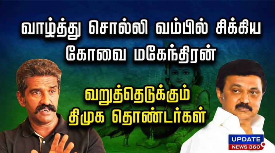 DMK Mahendran - Updatenews360