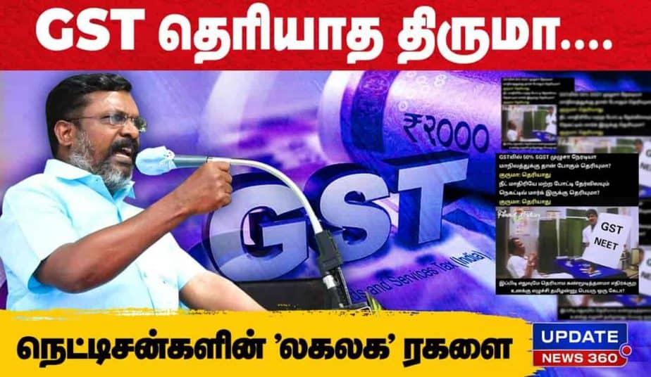 GST - thiruma - updatenews360