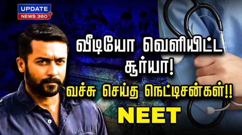 NEET Surya -Updatenews360