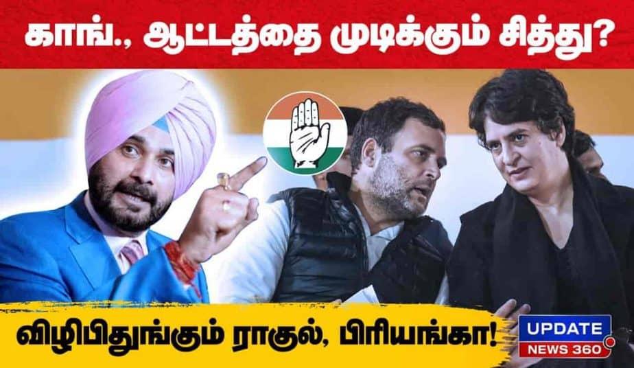 Sidhu - congress - updatenews360