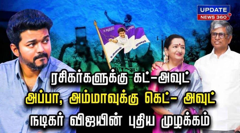 Vijay - Updatenews360